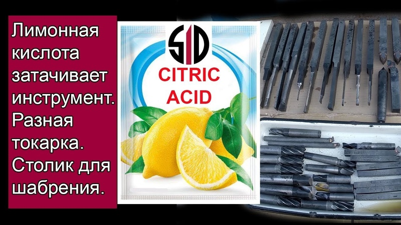 Лимонная кислота затачивает инструмент Столик для шабрения Разная токарка