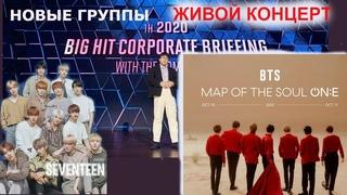БРИФИНГ BIGHIT   ЖИВОЙ КОНЦЕРТ BTS   TXT   SEVENTEEN   НОВЫЕ ГРУППЫ
