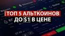 ТОП 5 АЛЬТКОИНОВ до $1 в цене на ДОЛГОСРОК инвестиции криптовалюта
