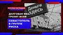 Долговая яма грозит всем Руслан Осташко