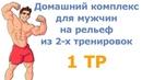 Домашний комплекс для мужчин на рельеф из 2 х тренировок 1 тр