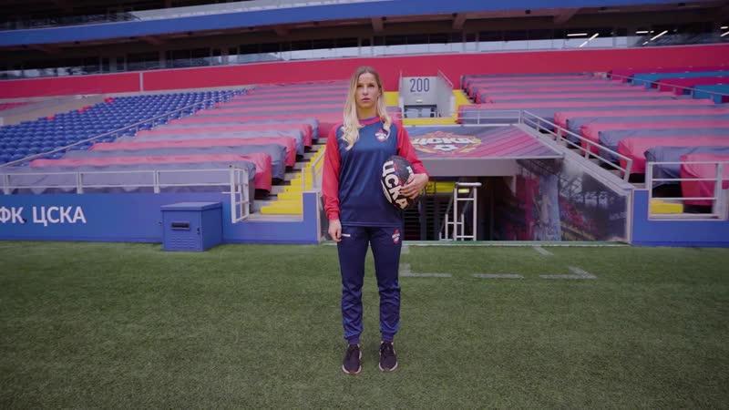 Дарья Шестакова добро пожаловать в ЦСКА