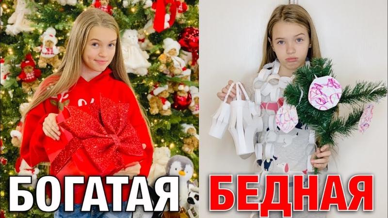 БОГАТАЯ vs БЕДНАЯ и Новогодняя Елка Украшаем дом к Новому году реальность скетч от НАША МАША