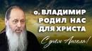 Отец Владимир Головин глазами духовного чада Анатолий Мун