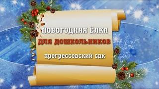 Прогрессовский СДК Новый год 2020 Детская Ёлка