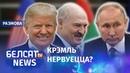 Трамп падражніў Пуціна Беларуссю Трамп подразнил путина Беларусью Белсат