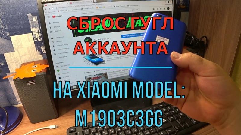 Отвязка от ГУГЛ АККАУНТА смартфон Xiaomi