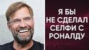 САМЫЕ СМЕШНЫЕ ФРАЗЫ КЛОППА. ЛУЧШИЕ ЗАПОМИНАЮЩИЕСЯ ЦИТАТЫ ЮРГЕНА КЛОППА - Голос Футбола