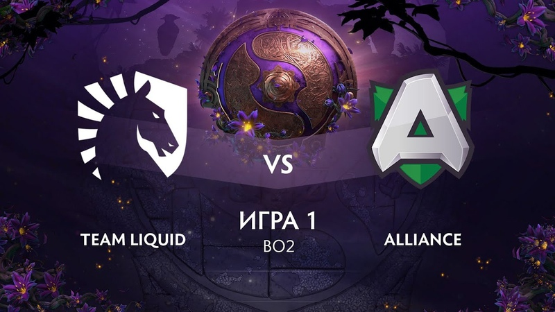 Team Liquid vs Alliance (игра 1) | BO2 | The International 9 | Групповой этап | День 3