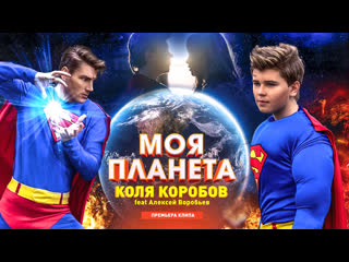 Коля Коробов feat. Алексей Воробьев - Моя планета (Премьера 2019)