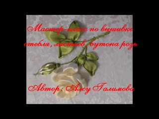 Вышивка лентами розы стебель, листья, бутон Embroidery ribbons rose stem, leaf, Bud Alsu G
