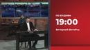 Анонс. Вечерний Витебск май, 2020