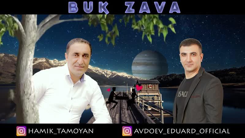 Hamik Tamoyan feat Eduard Avdoev Buk Zava