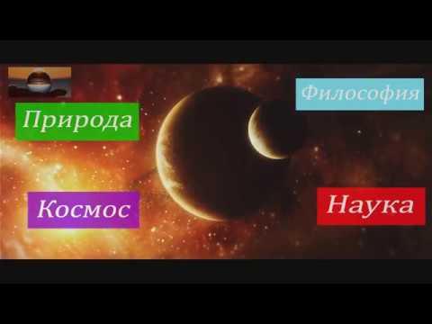 Философия Наука Природа Космос