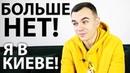 БАНДЫ ЛАПЫ БОЛЬШЕ НЕТ Мой переезд в Киев планы на будущее