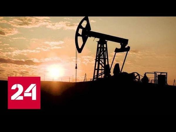 Цены на нефть взлетели после новости об атаке на нефтяные объекты Саудовской Аравии Россия 24