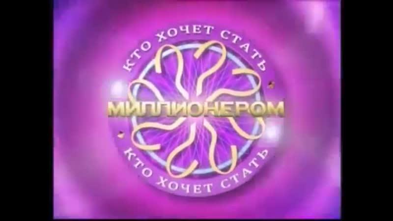 Заставка программы Кто хочет стать миллионером (Первый канал, 2008-2011)