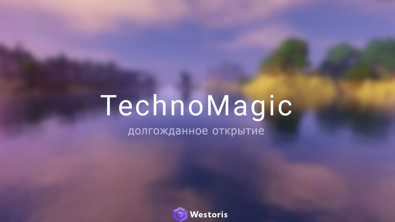 Открытие сервера TechnoMagic.