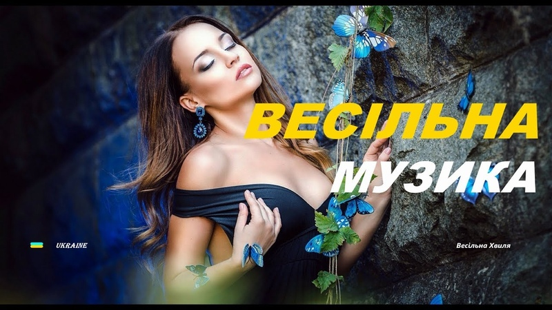Весільна музика Гурт Бажання Українські весільні пісні 2019 Ukrainian Wedding Songs