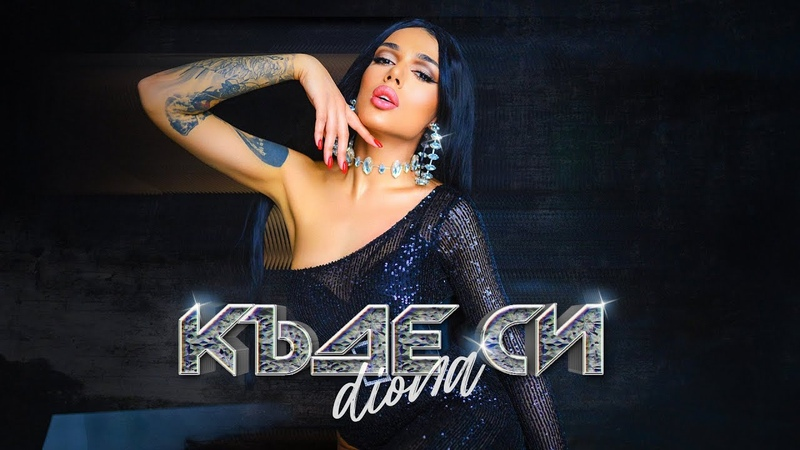 DIONA - KADE SI ДИОНА - КЪДЕ СИ (Official 4k Video)