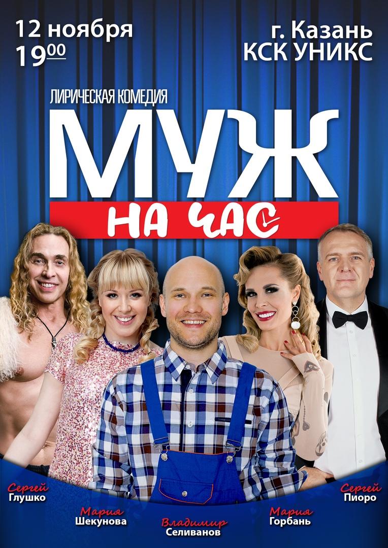 Афиша Казань Комедия «Муж на час» / Казань / 12.11.2019