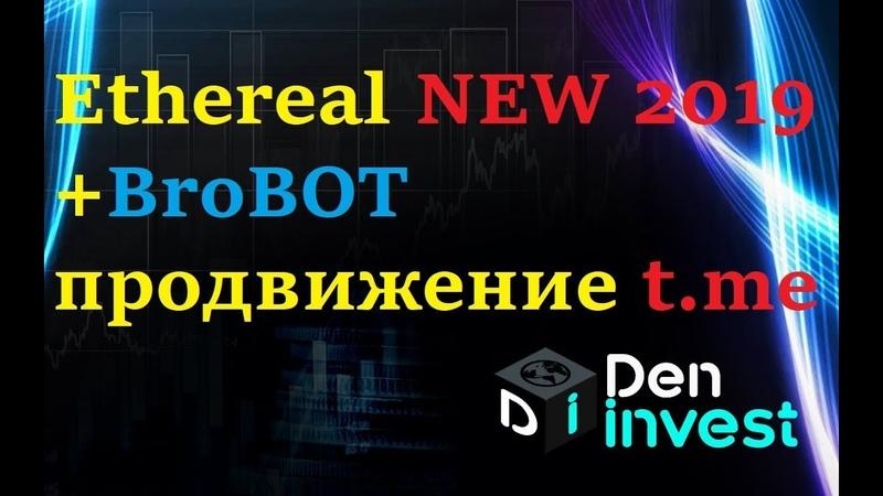 Ethereal новый проект 2019 BROBOt обзор отзыв