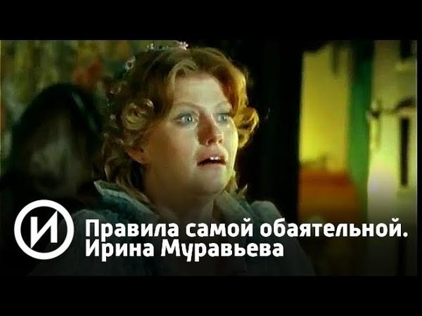 Правила самой обаятельной Ирина Муравьева Телеканал История