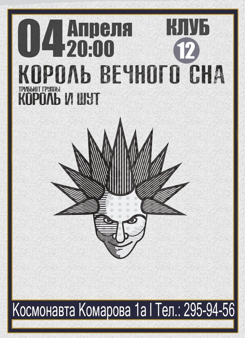 Афиша Воронеж 30.05 / Король Вечного Сна / КЛУБ 12 Воронеж