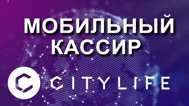 Для ТСП функционал приложения МОБИЛЬНЫЙ КАССИР до конца!