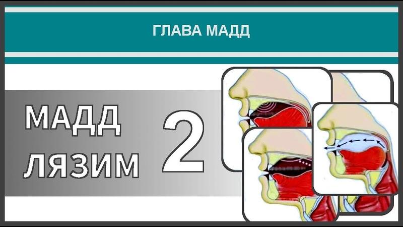 Айман Сувейд 19 Мадд лязим 2 с субтитрами на русском