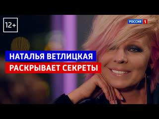Наталья ветлицкая рассказала свои секреты андрею малахову – «привет, андрей!» россия 1