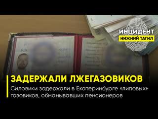 Силовики задержали в екатеринбурге «липовых» газовиков, обманывавших пенсионеров