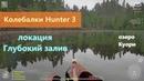 Русская рыбалка 4 - озеро Куори - Колебалки Hunter 3