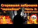 ★RISK★ Заброшка после пожара.Часть 2.(второй этаж).Жесть! Исследование заброшки. Сгоревшая заброшка.
