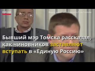Как заставляют вступать в Единую Россию