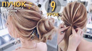 Пучок с ребрышками | Модная прическа на новый год Ольга Дипри | Hairstyle for the New Year. A Bundle
