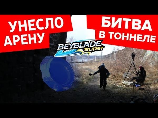 Унесло арену Экстрим бейблейд битва в тоннеле
