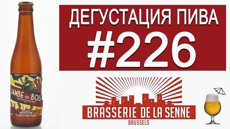 ДЕГУСТАЦИЯ ПИВА 226 🍺 БЕЛЬГИЙСКИЙ ОХМЕЛЁННЫЙ ТРИПЕЛЬ JAMBE DE BOIS ОТ BRASSERIE DE LA SENNE 18