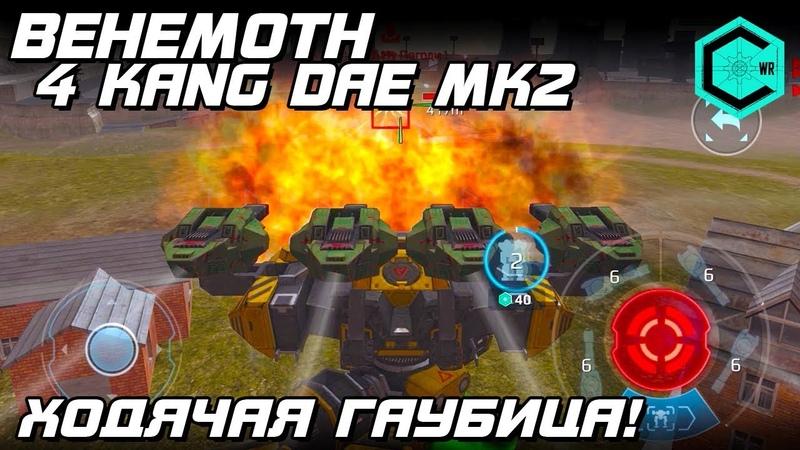 РАЗОЗЛЕННЫЙ БЕГЕМОТИЩЕ! War Robts Heavy Robot Behemoth 4 KANG DAE MK2. ХОДЯЧАЯ ГАУБИЦА!