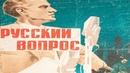 Русский вопрос 1947 Михаил Ромм Фильм русский вопрос 1948 смотреть онлайн