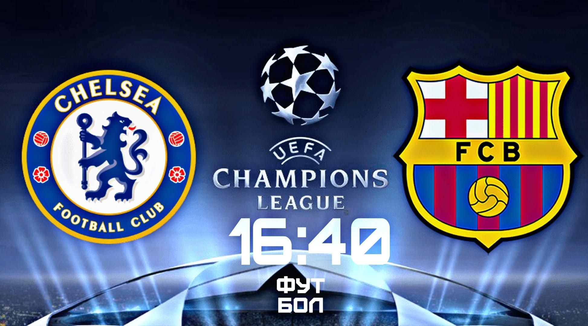 «Барселона» с Эвребе против «Челси». Посмотри сегодня один из самых скандальных матчей в истории Лиги Чемпионов | фото № 3