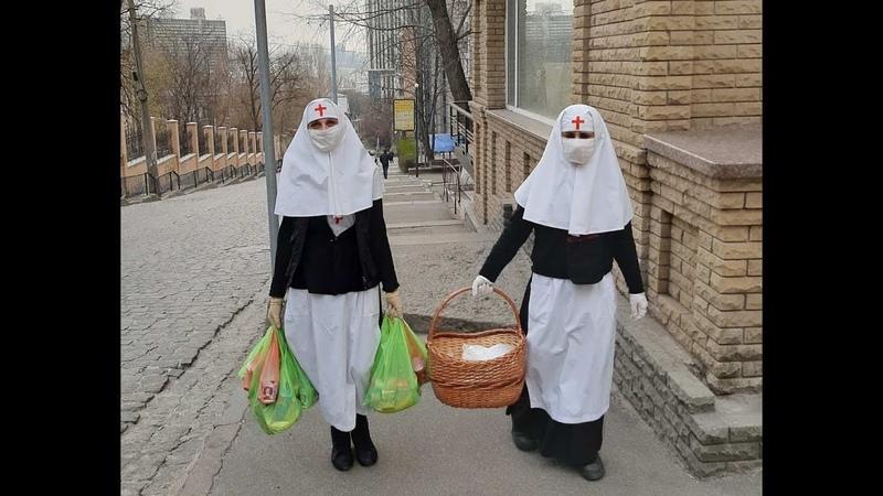 Сестри допомагають тим хто потребує допомоги, обездоленим та бідним