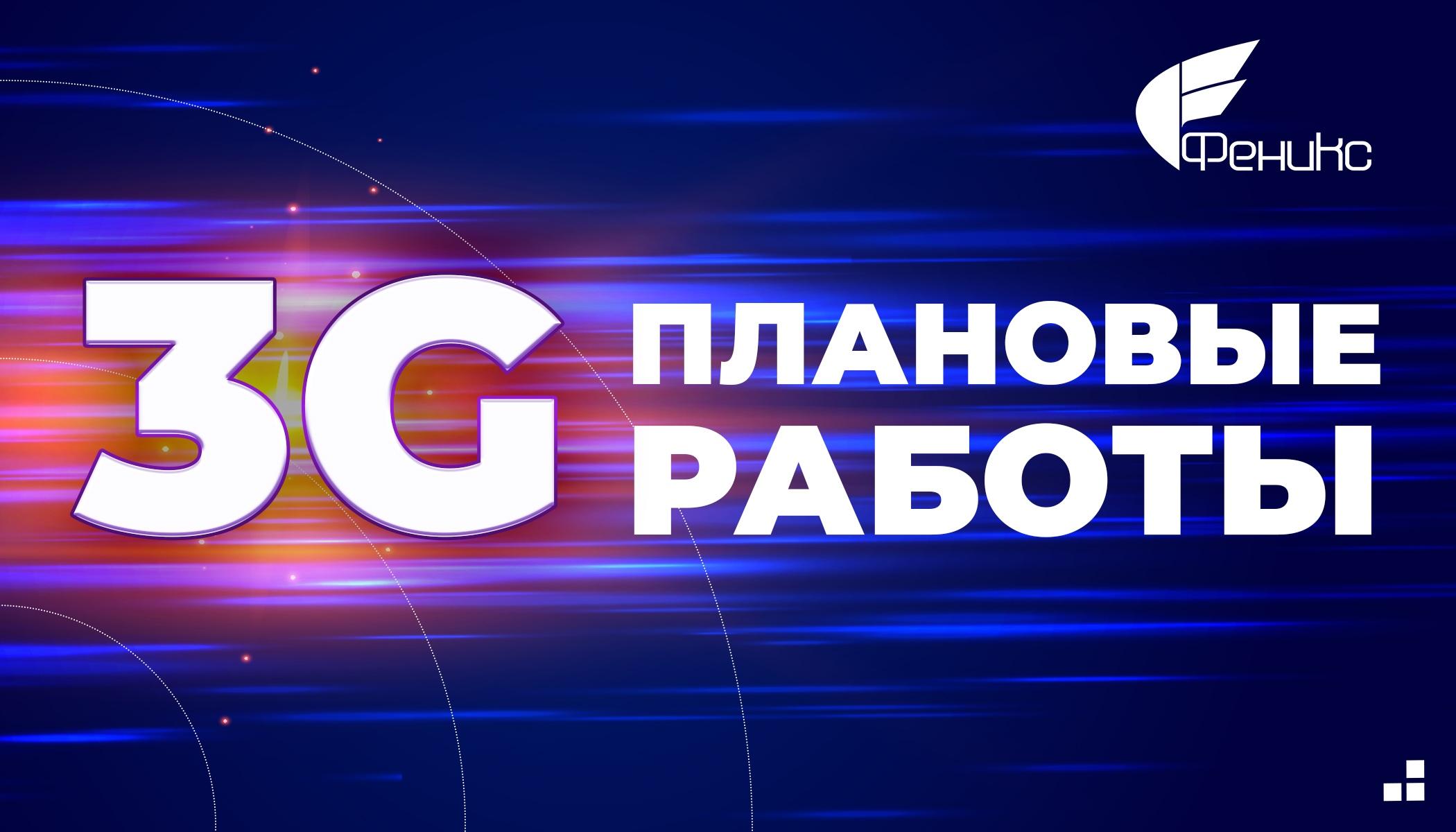 С 23:00 3 декабря до 5:00 4 декабря запланированы работы на сегменте сети 3G