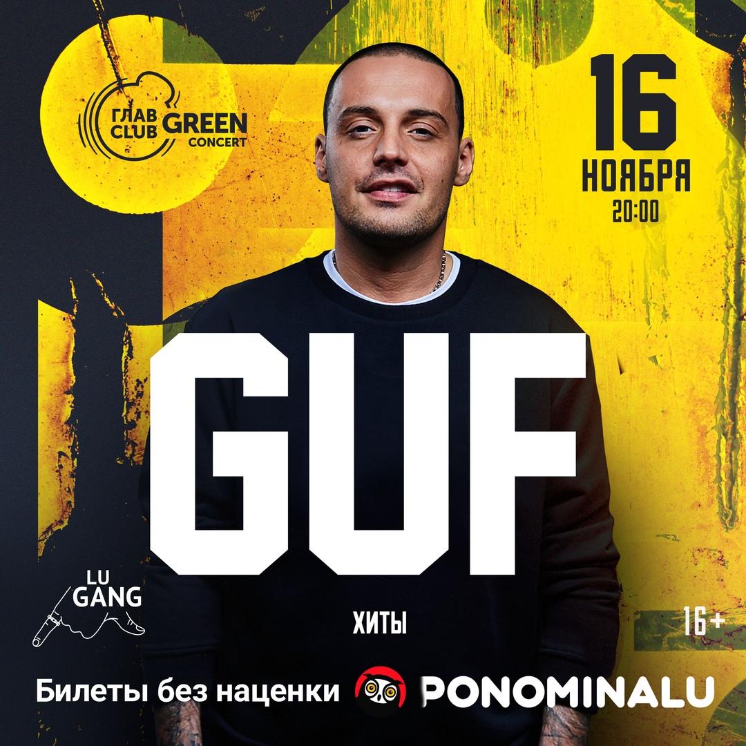 Афиша Москва 16.11 GUF / Все хиты и новые песни ГЛАВCLUB