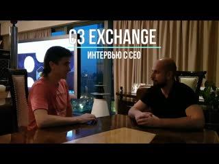 С - полное интервью с CEO - банковские криптокарты (субтитры)