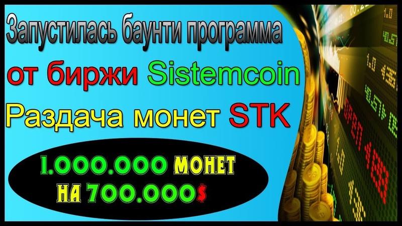 РАЗДАЧА МОНЕТ STK ОТ БИРЖЫ SISTEMCOIN НА 25$ (БЕЗ ВЛОЖЕНИЙ)