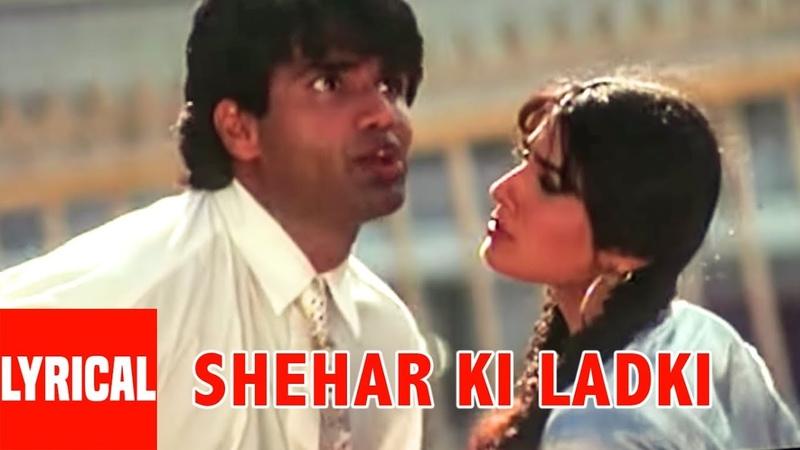 Shehar Ki Ladki Lyrical Video Song | Rakshak | Sunil Shetty, Raveena Tandon | T-Series