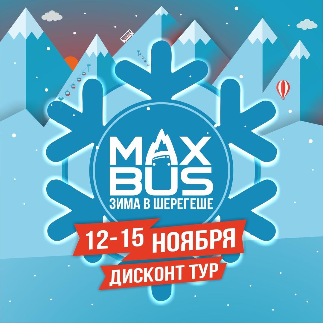 Афиша Новосибирск 12-15 НОЯБРЯ / MAX-BUS / ДИСКОНТ ТУР