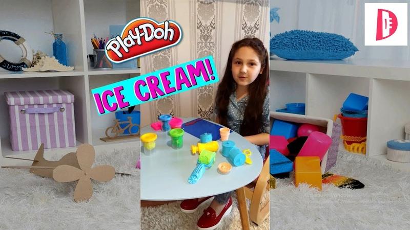 Play Doh и Даниелла play doh ice cream как слепить мороженое мастер класс от Даниеллы
