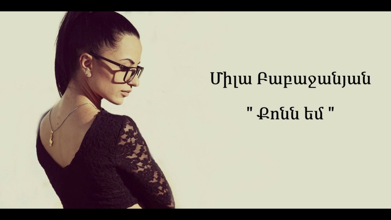 Mila Babajanyan - Qonn Em (cover Qristine Pepelyan)